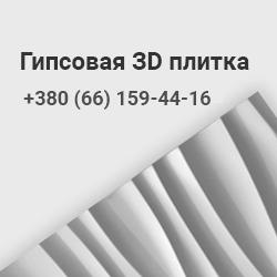3d_plitka